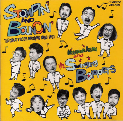 吾妻光良 & The Swinging Boppers / STOMPIN'&BOUNCIN'